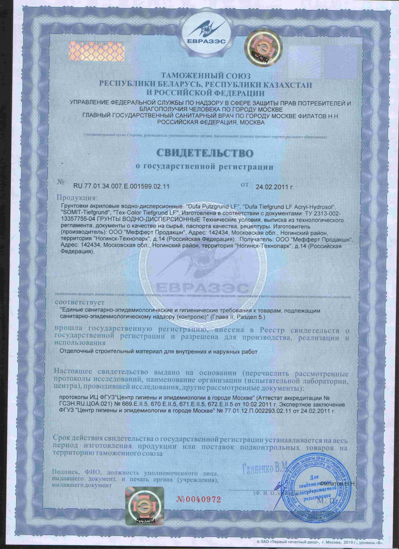 Бетонконтакт ст19 сертификат соответствия слегка покалывающая